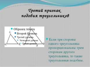 Третий признак подобия треугольников Если три стороны одного треугольника про