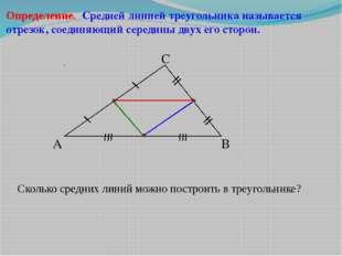 А С В Определение. Средней линией треугольника называется отрезок, соединяющ