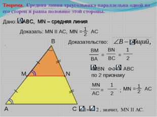 Теорема. Средняя линия треугольника параллельна одной из его сторон и равна