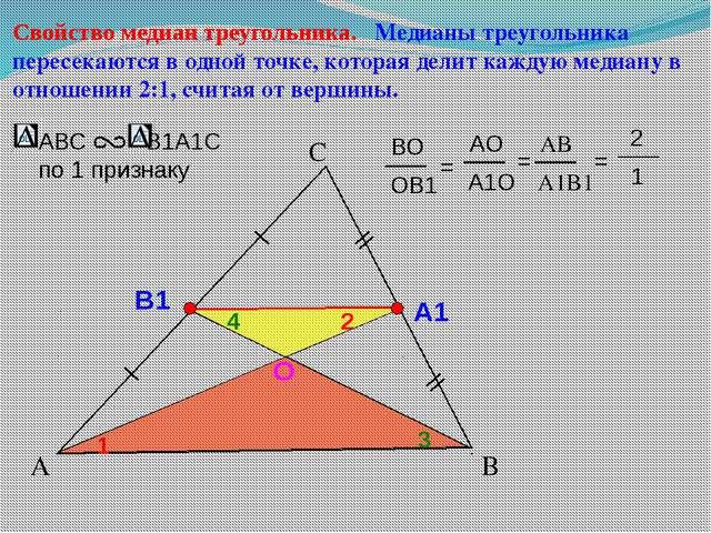 А С В Свойство медиан треугольника. Медианы треугольника пересекаются в одно...