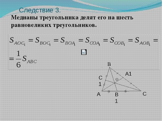 В Медианы треугольника делят его на шесть равновеликих треугольников. Следст...