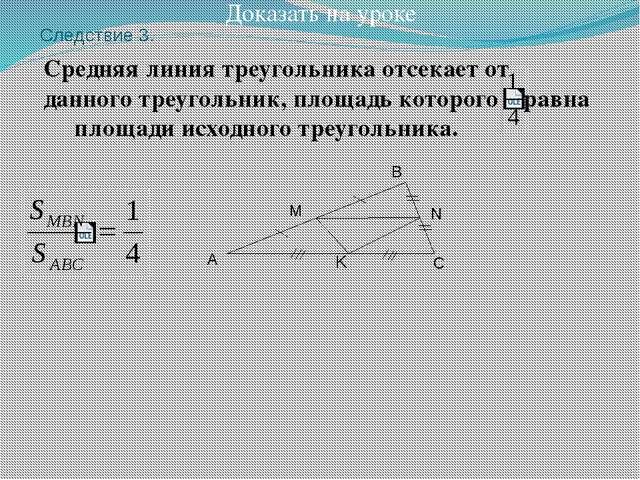 Доказать на уроке Средняя линия треугольника отсекает от данного треугольник...