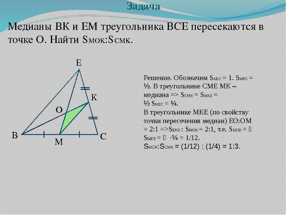 Медианы ВК и ЕМ треугольника ВСЕ пересекаются в точке О. Найти SMOK:SCMK. Зад...
