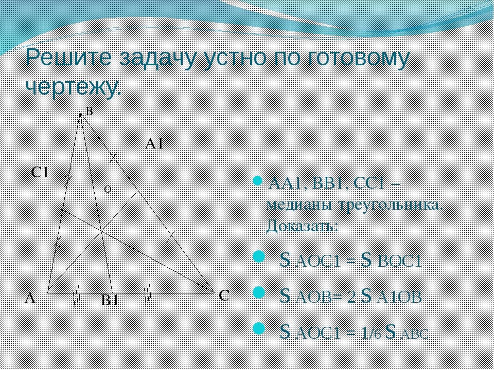 Решите задачу устно по готовому чертежу. АА1, ВВ1, СС1 – медианы треугольника...