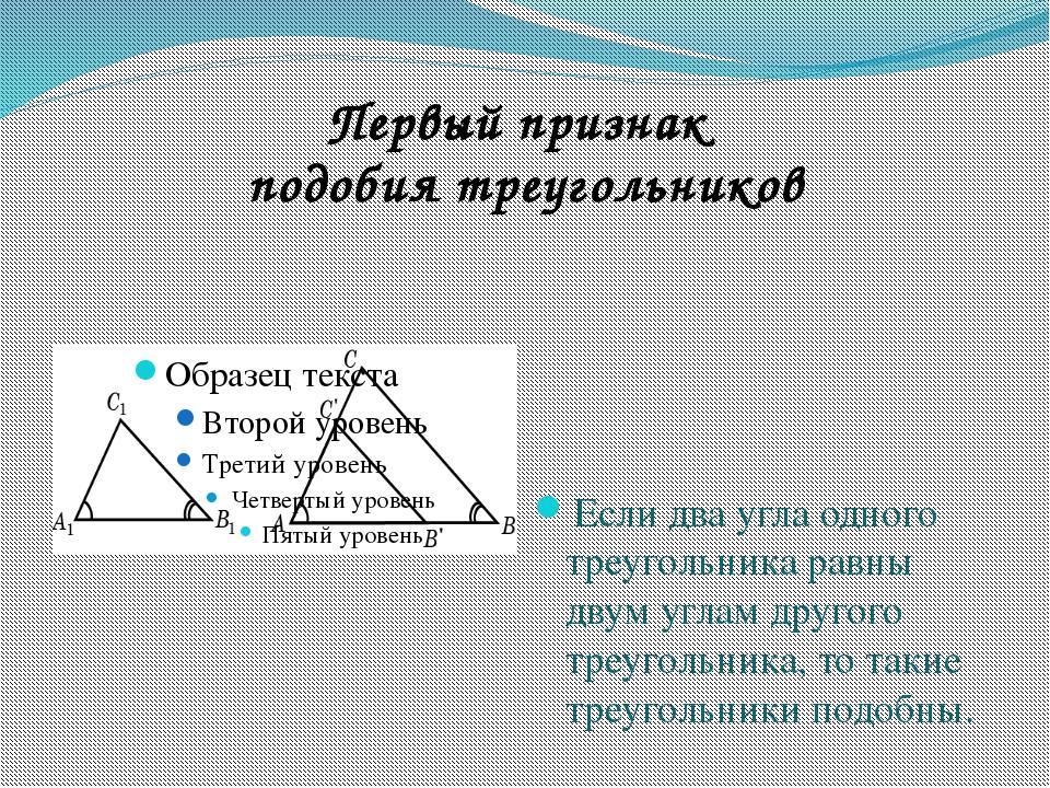 Первый признак подобия треугольников Если два угла одного треугольника равны...
