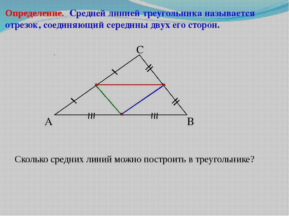 А С В Определение. Средней линией треугольника называется отрезок, соединяющ...
