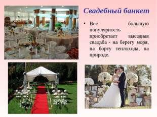 Свадебный банкет Все большую популярность приобретает выездная свадьба - на