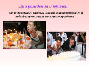 Дни рождения и юбилеи как индивидуален каждый человек, так индивидуален и под