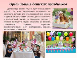Организация детских праздников Дети всегда верят в чудо и ждут его как никто