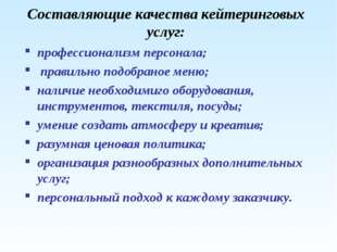 Составляющие качества кейтеринговых услуг: профессионализм персонала; правиль