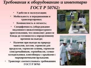 Требования к оборудованию и инвентарю ГОСТ Р 50762: Удобство в эксплуатации;