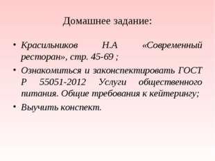 Домашнее задание: Красильников Н.А «Современный ресторан», стр. 45-69 ; Ознак