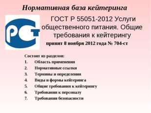 Нормативная база кейтеринга ГОСТ Р 55051-2012 Услуги общественного питания. О