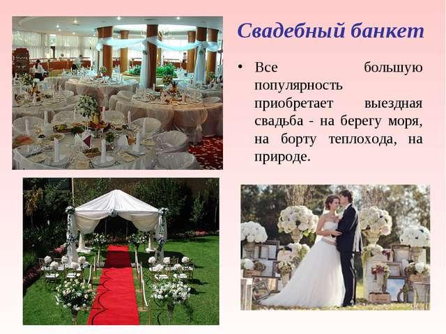 Свадебный банкет Все большую популярность приобретает выездная свадьба - на...
