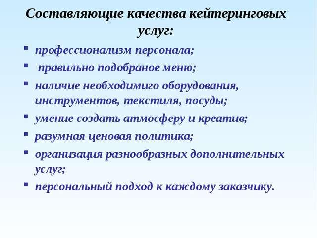 Составляющие качества кейтеринговых услуг: профессионализм персонала; правиль...