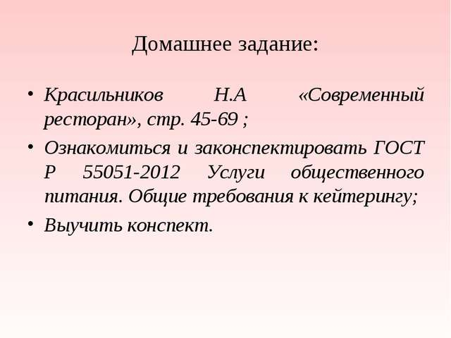 Домашнее задание: Красильников Н.А «Современный ресторан», стр. 45-69 ; Ознак...