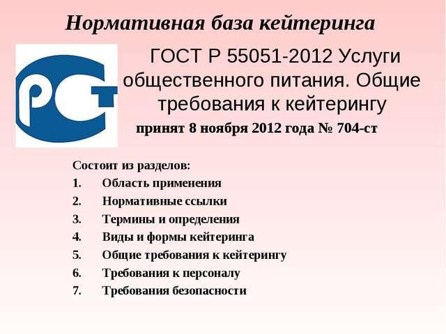 Нормативная база кейтеринга ГОСТ Р 55051-2012 Услуги общественного питания. О...