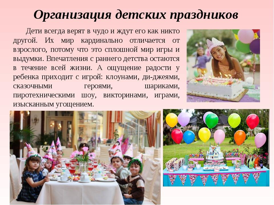 Организация детских праздников Дети всегда верят в чудо и ждут его как никто...