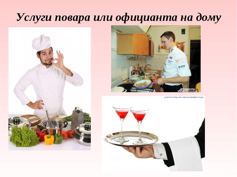 Услуги повара или официанта на дому