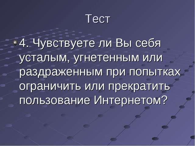 Тест 4. Чувствуете ли Вы себя усталым, угнетенным или раздраженным при попытк...
