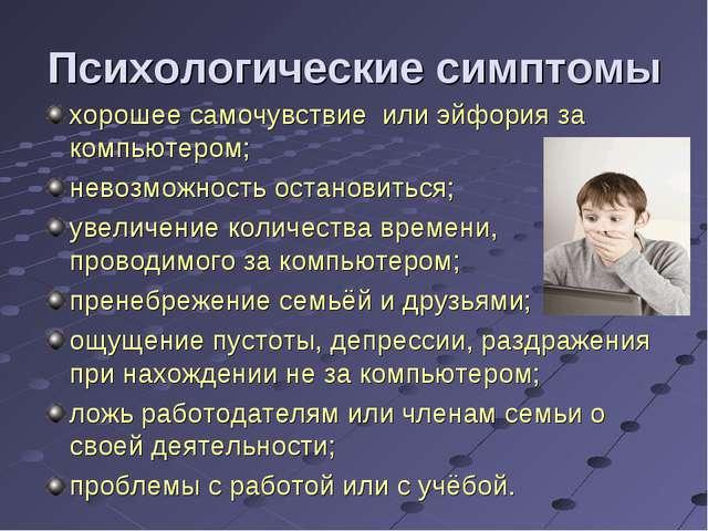 Психологические симптомы хорошее самочувствие или эйфория за компьютером; нев...