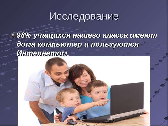 Исследование 98% учащихся нашего класса имеют дома компьютер и пользуются Инт...