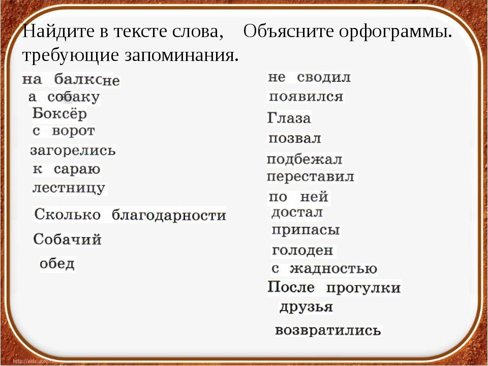 Найдите в тексте слова, Объясните орфограммы. требующие запоминания.