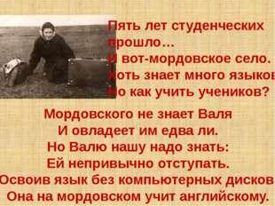Пять лет студенческих прошло… И вот-мордовское село. Хоть знает много языков,