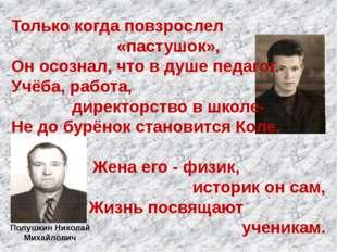 Полушкин Николай Михайлович Только когда повзрослел «пастушок», Он осознал, ч