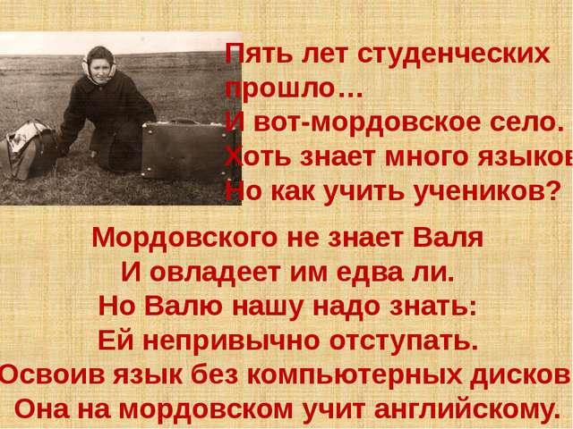 Пять лет студенческих прошло… И вот-мордовское село. Хоть знает много языков,...
