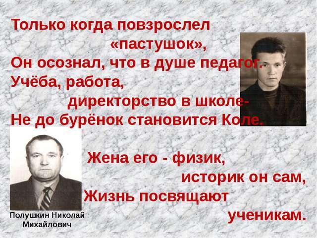 Полушкин Николай Михайлович Только когда повзрослел «пастушок», Он осознал, ч...