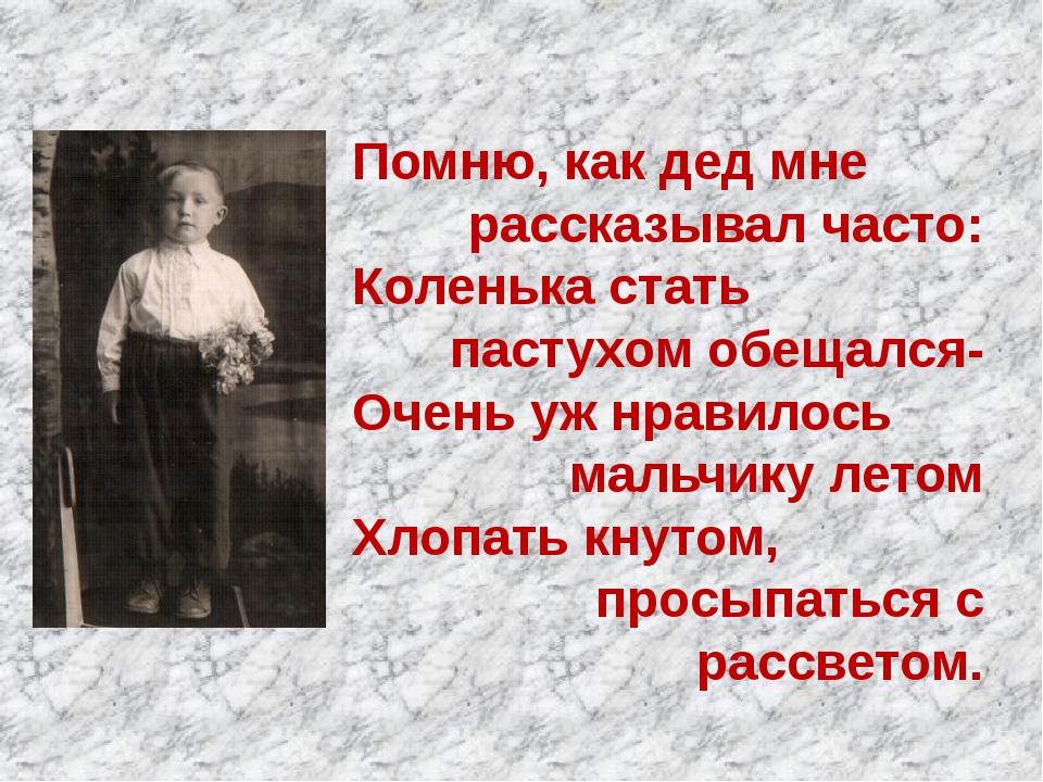 Помню, как дед мне рассказывал часто: Коленька стать пастухом обещался- Очень...