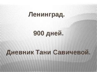 Ленинград. 900 дней. Дневник Тани Савичевой.
