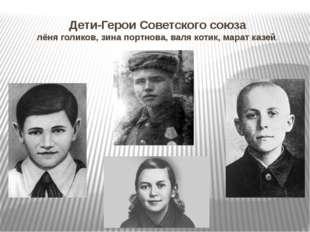 Дети-Герои Советского союза лёня голиков, зина портнова, валя котик, марат ка