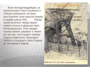 Всех молодогвардейцев, за исключением Олега Кошевого и Любови Шевцовой, кото