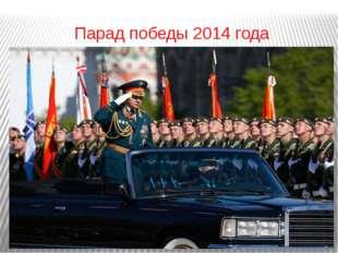 Парад победы 2014 года