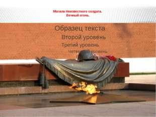 Могила Неизвестного солдата. Вечный огонь.