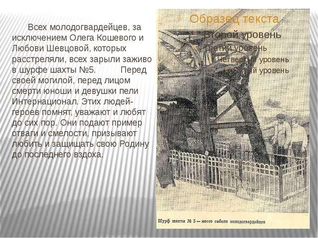 Всех молодогвардейцев, за исключением Олега Кошевого и Любови Шевцовой, кото...