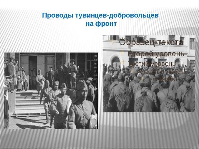Проводы тувинцев-добровольцев на фронт