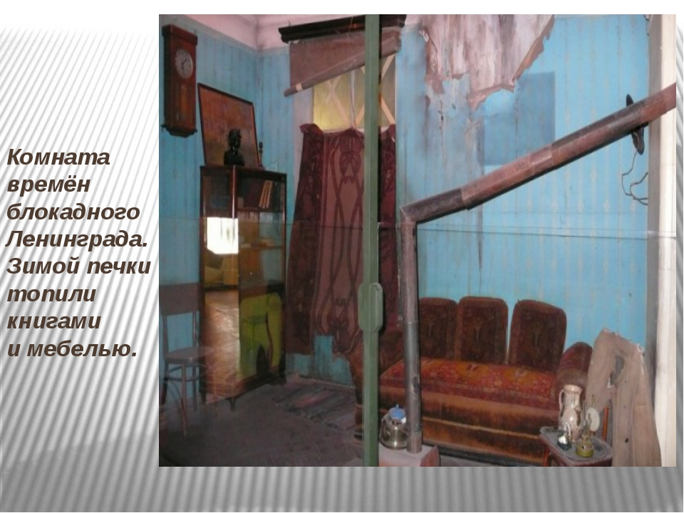 Комната времён блокадного Ленинграда. Зимой печки топили книгами и мебелью.
