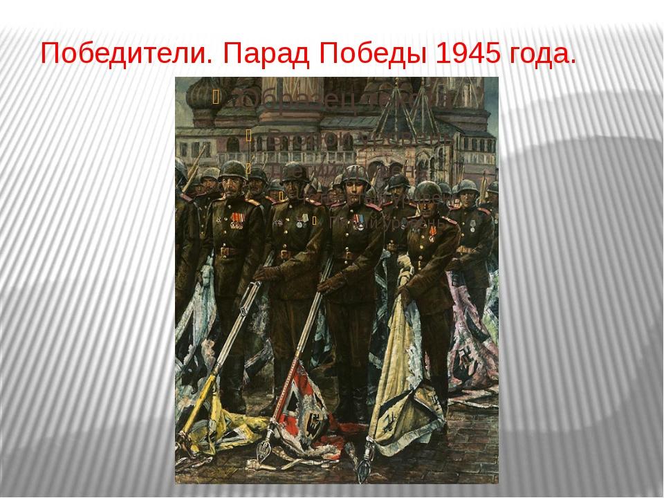 Победители. Парад Победы 1945 года.