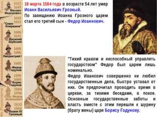 18 марта 1584 года в возрасте 54 лет умер Иоанн Васильевич Грозный. По завеща