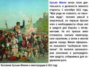 Кузьма Минин начал свою дея-тельность в должности земского старосты 1 сентябр