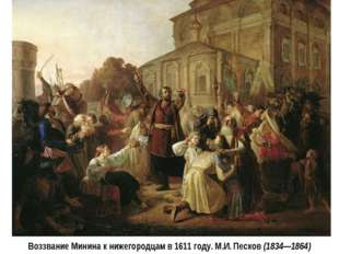 Воззвание Минина к нижегородцам в 1611 году. М.И. Песков (1834—1864)
