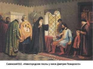 Савинский В.Е. «Нижегородские послы у князя Дмитрия Пожарского»