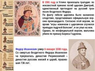 В 1591 году в Угличе произошла трагедия: по неизвестной причине погиб царевич