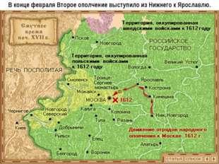 В конце февраля Второе ополчение выступило из Нижнего к Ярославлю.