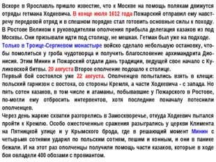 Вскоре в Ярославль пришло известие, что к Москве на помощь полякам движутся о