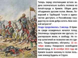 Теперь перед ополченцами встала за-дача окончательно выбить поляков из Китай-