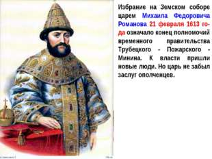 Избрание на Земском соборе царем Михаила Федоровича Романова 21 февраля 1613